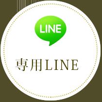 専用LINE