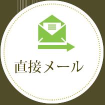 直接メール